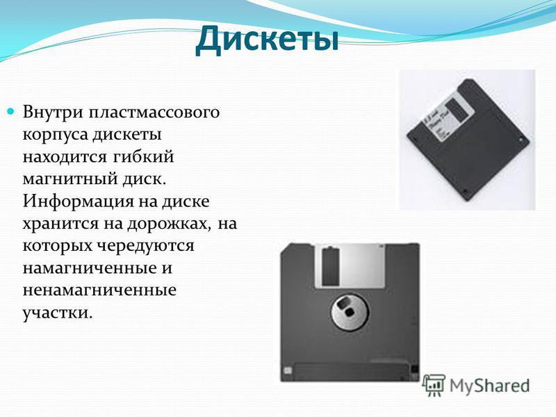 Дискеты Внутри пластмассового корпуса дискеты находится гибкий магнитный диск. Информация на диске хранится на дорожках, на которых чередуются намагниченные и ненамагниченные участки.