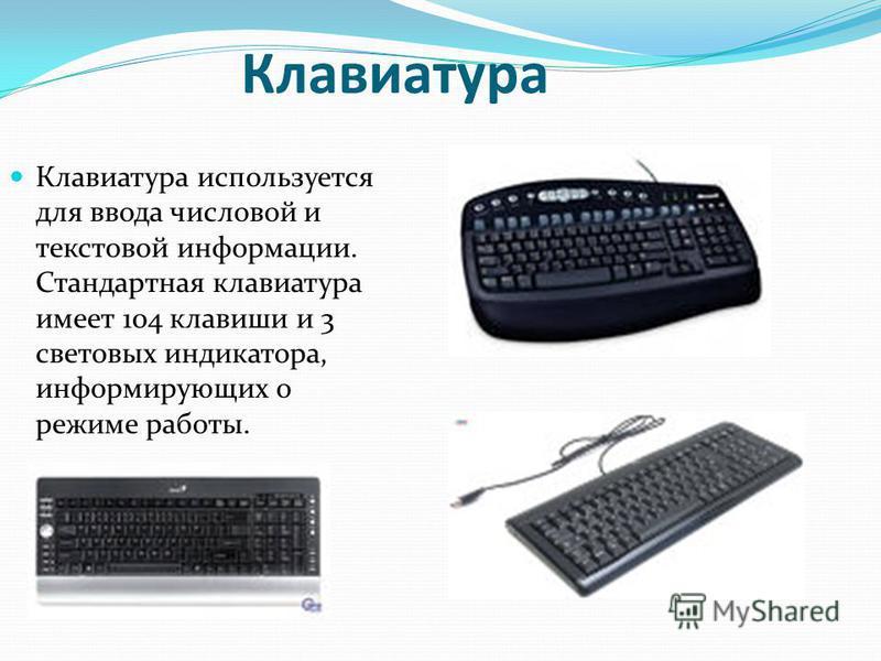 Клавиатура Клавиатура используется для ввода числовой и текстовой информации. Стандартная клавиатура имеет 104 клавиши и 3 световых индикатора, информирующих о режиме работы.
