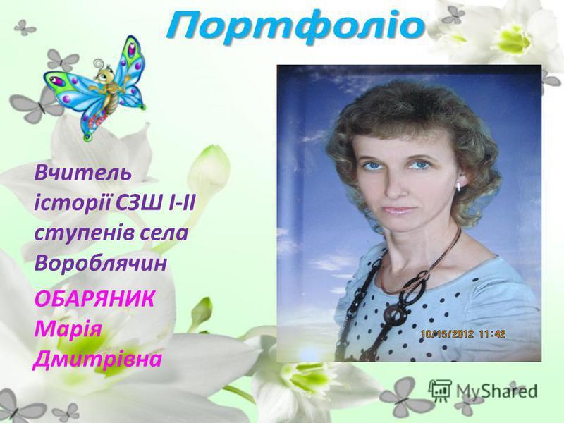 Вчитель історії СЗШ I-II ступенів села Вороблячин ОБАРЯНИК Марія Дмитрівна
