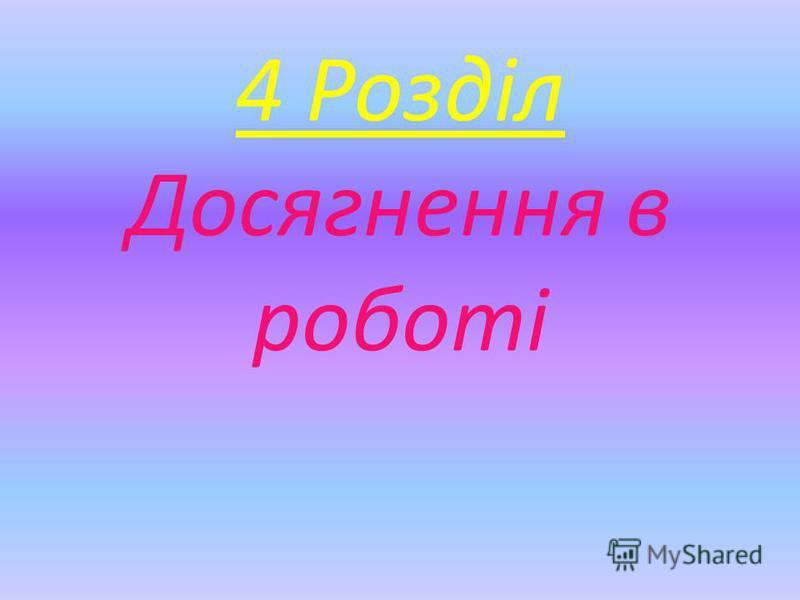 4 Розділ Досягнення в роботі