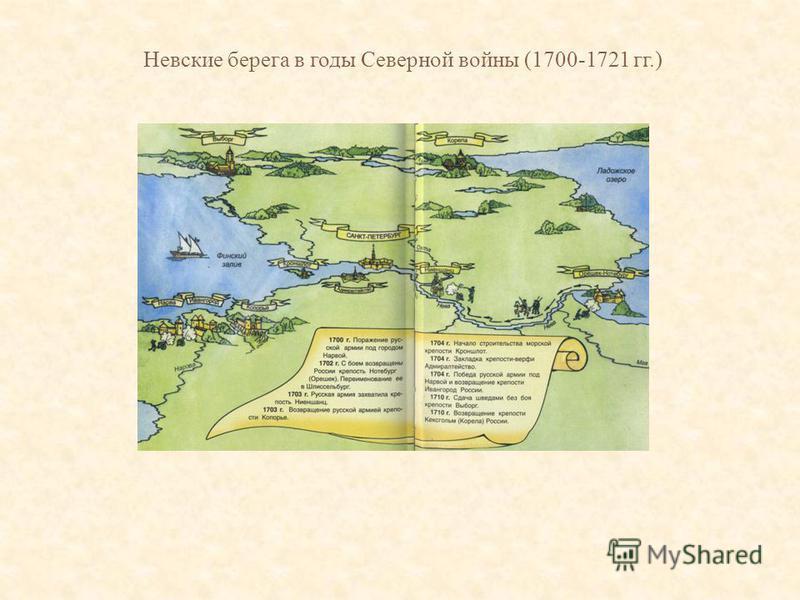 Невские берега в годы Северной войны (1700-1721 гг.)