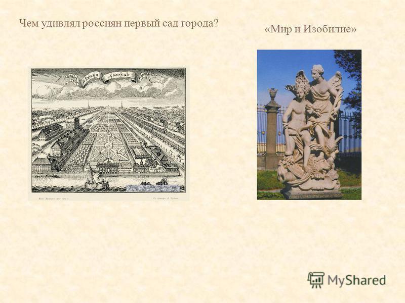Чем удивлял россиян первый сад города? «Мир и Изобилие»