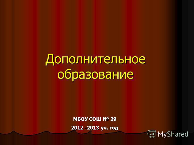 Дополнительное образование МБОУ СОШ 29 2012 -2013 уч. год