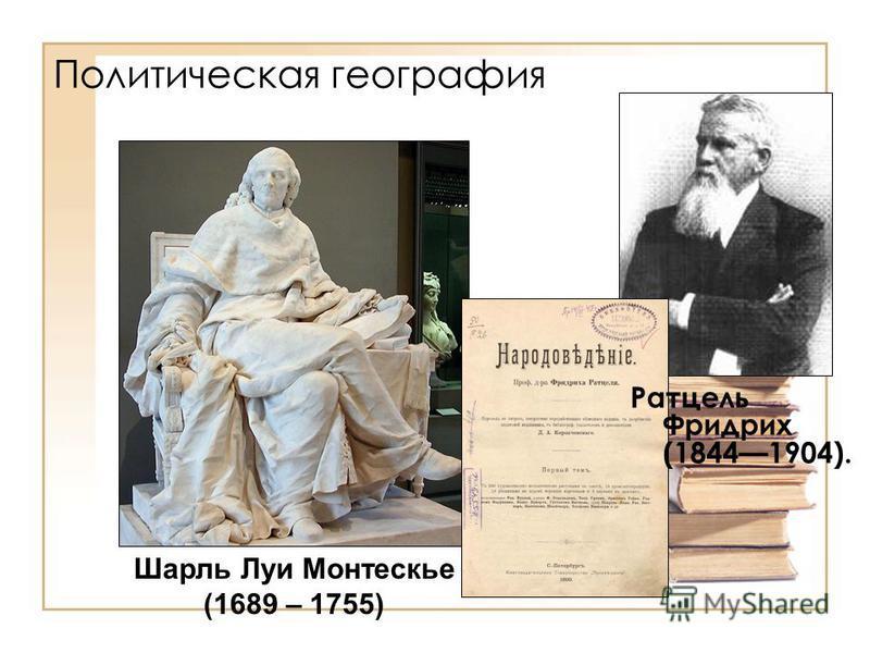 Политическая география Шарль Луи Монтескье (1689 – 1755) Ратцель Фридрих (18441904).