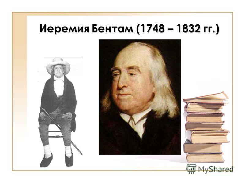 Иеремия Бентам (1748 – 1832 гг.)