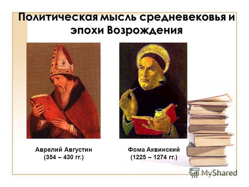 Политическая мысль средневековья и эпохи Возрождения Аврелий Августин (354 – 430 гг.) Фома Аквинский (1225 – 1274 гг.)