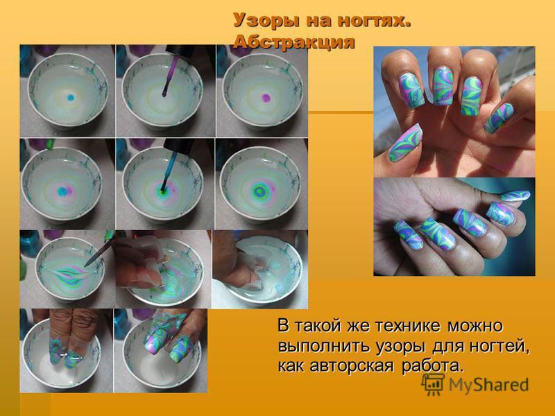Узоры на ногтях. Абстракция В такой же технике можно выполнить узоры для ногтей, как авторская работа. В такой же технике можно выполнить узоры для ногтей, как авторская работа.