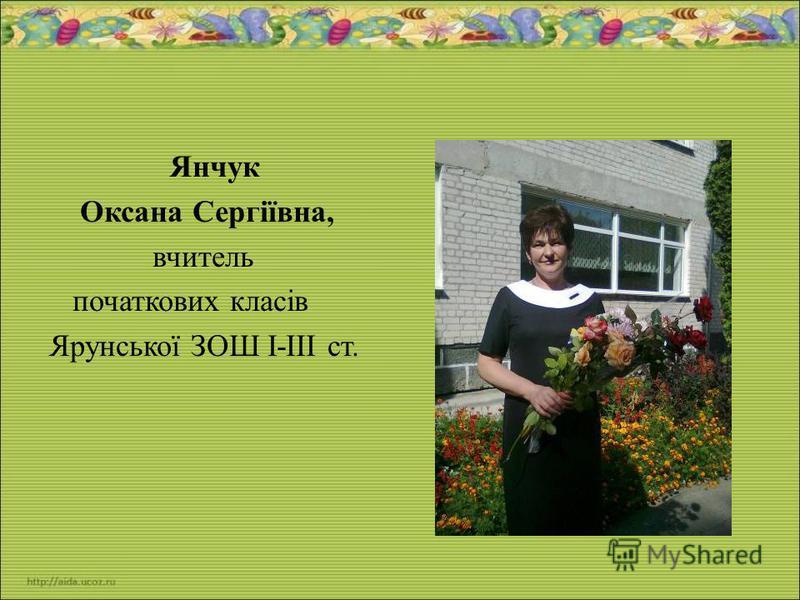 Янчук Оксана Сергіївна, вчитель початкових класів Ярунської ЗОШ І-ІІІ ст.