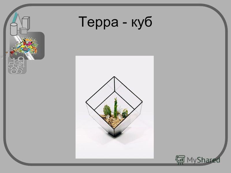 Терра - куб