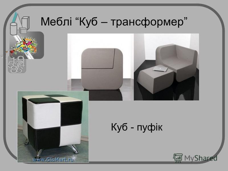 Меблі Куб – трансформер Куб - пуфік