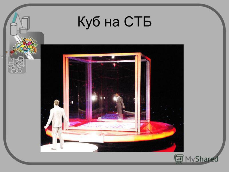Куб на СТБ