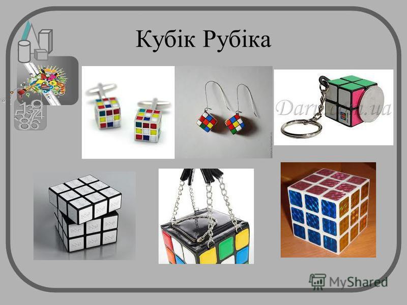 Кубік Рубіка
