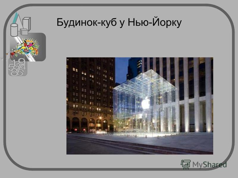 Будинок-куб у Нью-Йорку