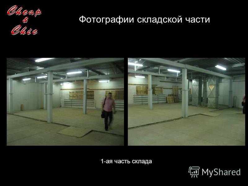 Фотографии складской части 1-ая часть склада