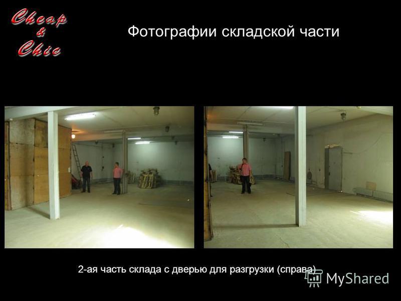 Фотографии складской части 2-ая часть склада с дверью для разгрузки (справа)