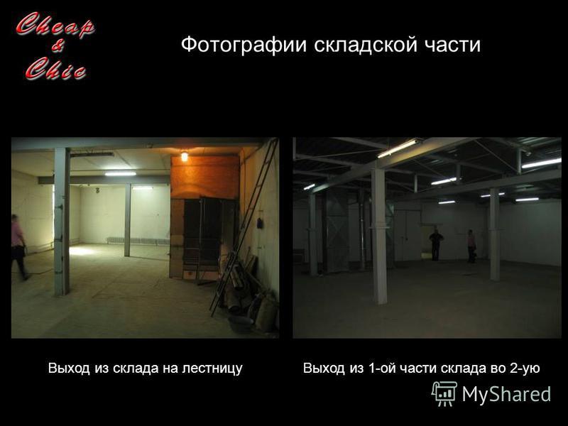 Фотографии складской части Выход из склада на лестницу Выход из 1-ой части склада во 2-ую