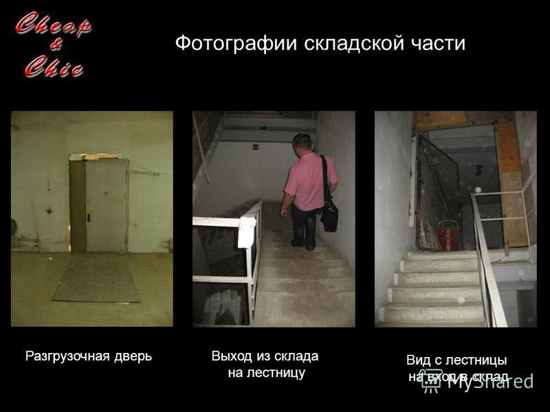 Фотографии складской части Разгрузочная дверь Выход из склада на лестницу Вид с лестницы на вход в склад