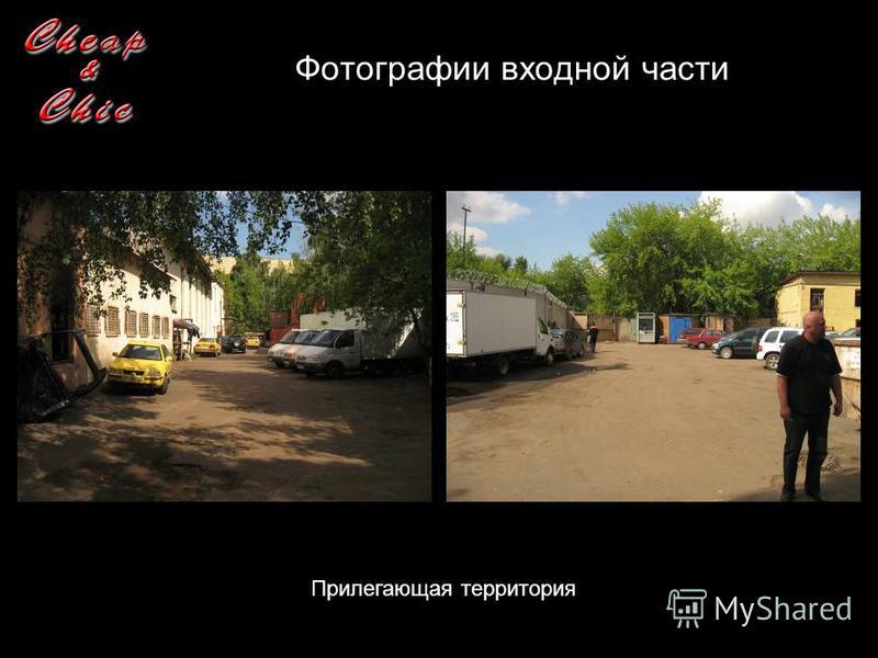 Фотографии входной части Прилегающая территория