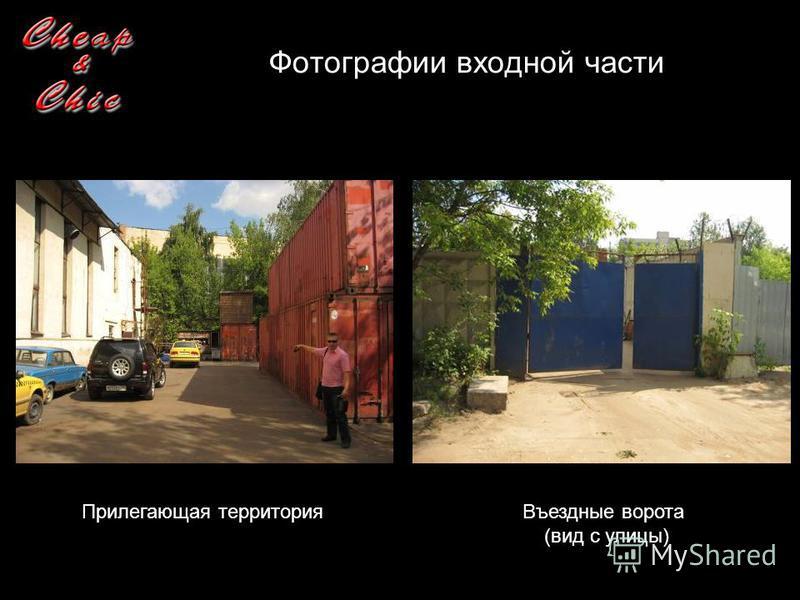 Фотографии входной части Прилегающая территория Въездные ворота (вид с улицы)