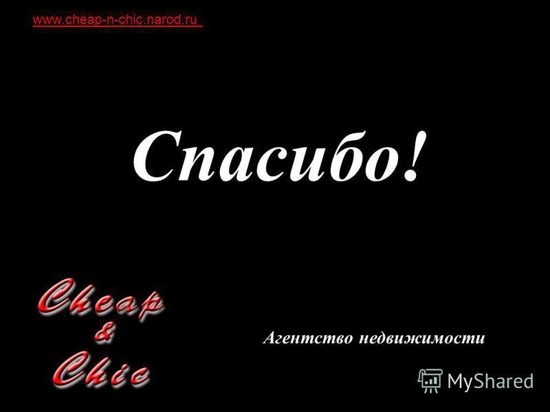 Агентство недвижимости Спасибо! www.cheap-n-chic.narod.ru