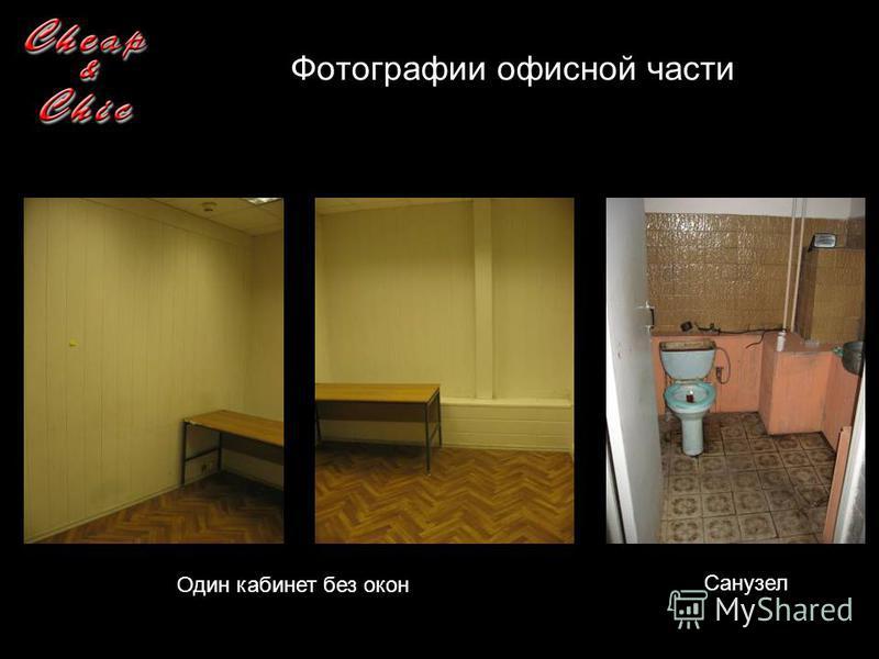 Фотографии офисной части Один кабинет без окон Санузел