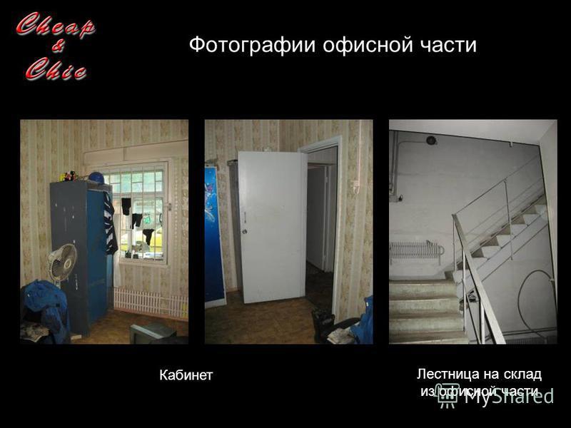 Фотографии офисной части Кабинет Лестница на склад из офисной части
