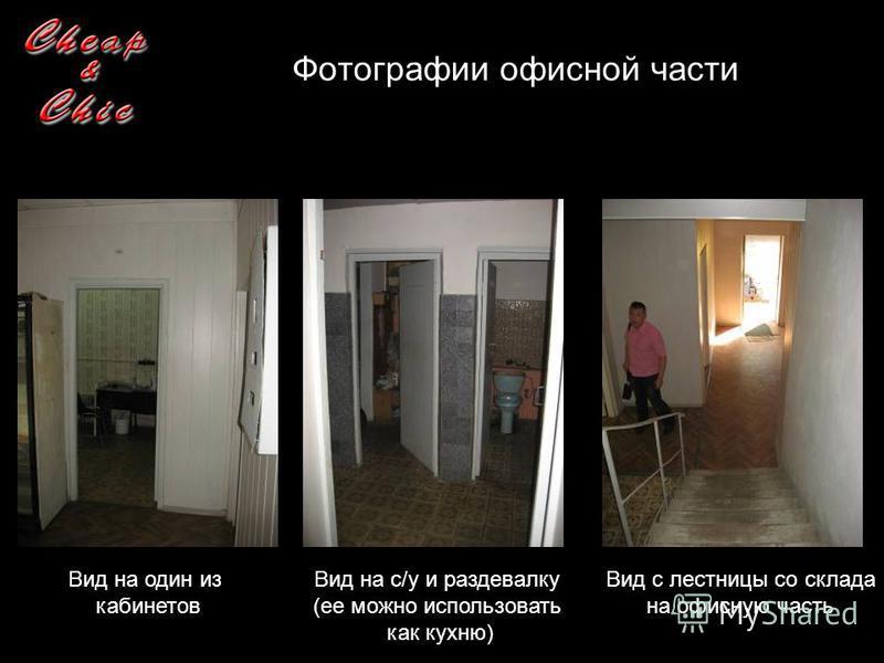 Фотографии офисной части Вид на с/у и раздевалку (ее можно использовать как кухню) Вид с лестницы со склада на офисную часть Вид на один из кабинетов