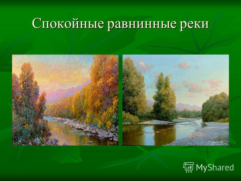 Спокойные равнинные реки