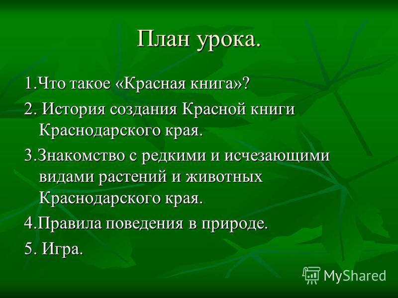 знакомство с красной книгой россии