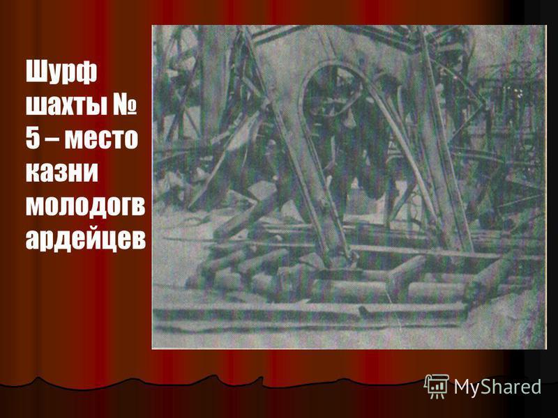 Шурф шахты 5 – место казни молодогвардейцев