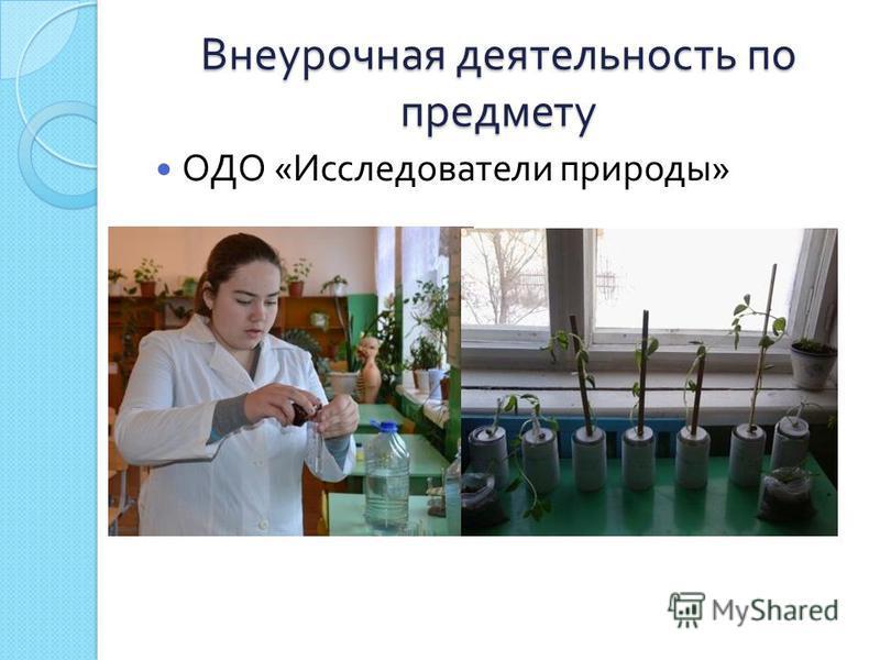 Внеурочная деятельность по предмету ОДО « Исследователи природы »