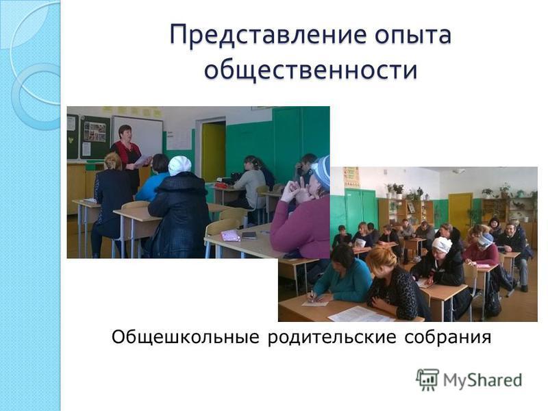 Представление опыта общественности Общешкольные родительские собрания