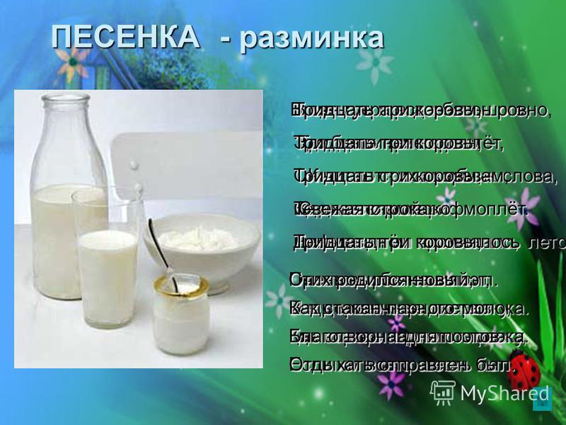 Сливочное масло является относительно «молодым» продуктом. Если о сыре писал еще Гомер, то о сливочном масле древние греки ничего не знали. Сыр богат белком, а масло отличается высокой калорийностью, так как при усвоении каждый грамм жира выделяет в