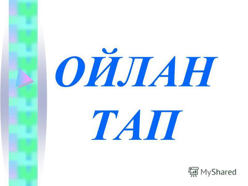 ОЙЛАН ТАП
