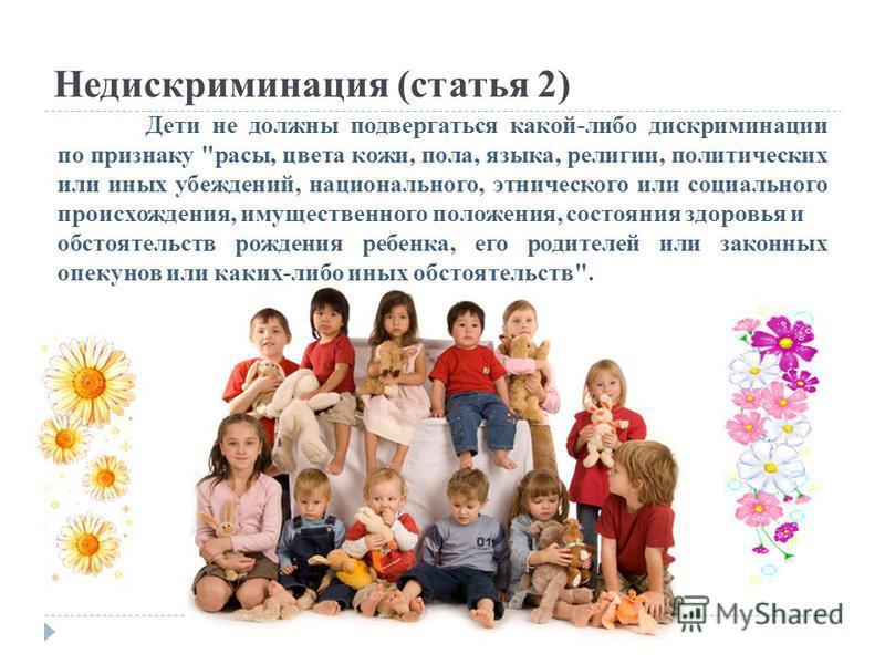 Недискриминация (статья 2) Дети не должны подвергаться какой-либо дискриминации по признаку