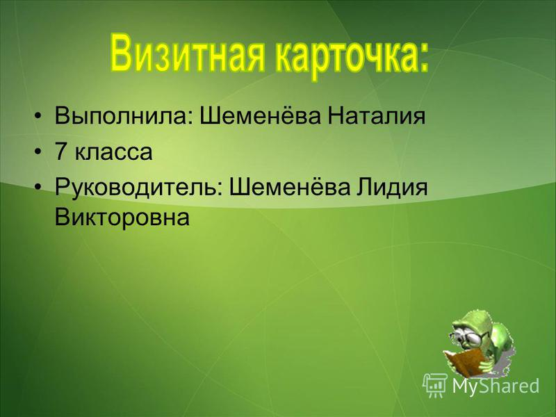 Выполнила: Шеменёва Наталия 7 класса Руководитель: Шеменёва Лидия Викторовна