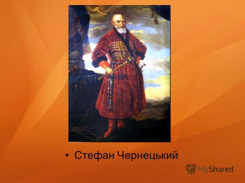 Стефан Чернецький