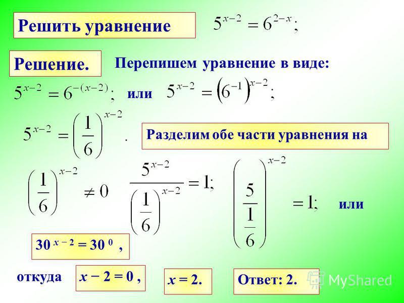 Решить уравнение Решение. Перепишем уравнение в виде: или Разделим обе части уравнения на или 30 х 2 = 30 0, откуда х 2 = 0, х = 2.Ответ: 2.