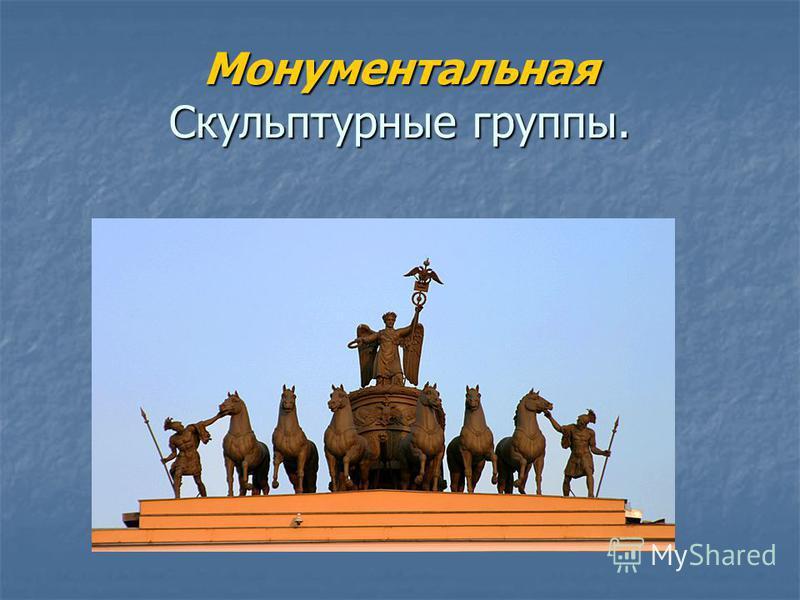 Монументальная Скульптурные группы.