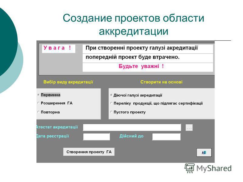 Создание проектов области аккредитации