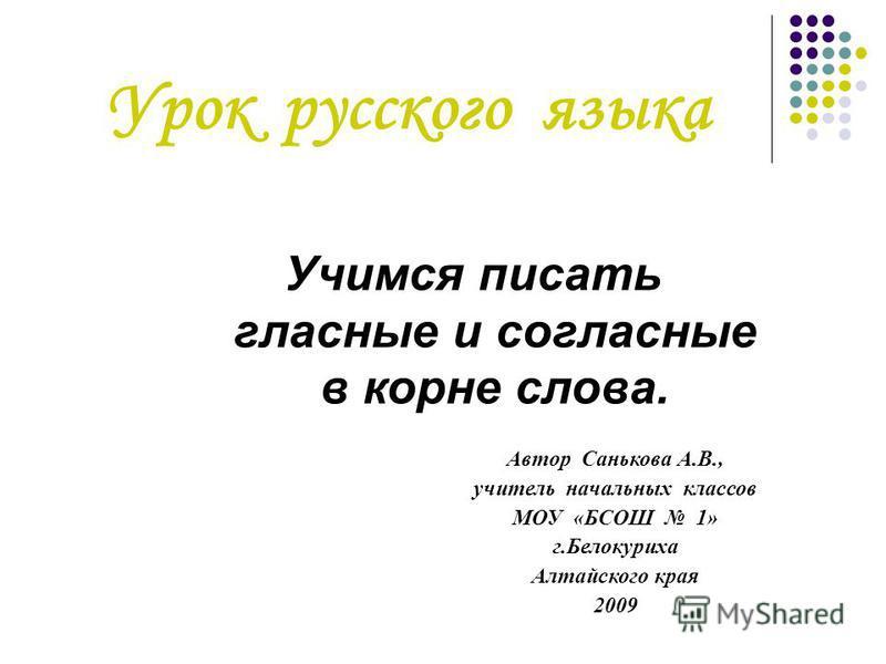 Урок русского языка 2 класс учимся писать без ошибок