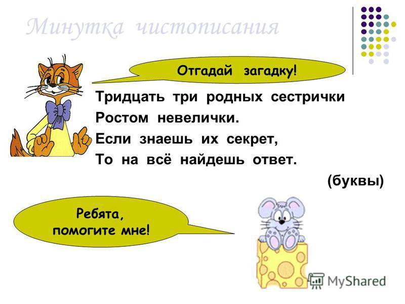 Здравствуйте, ребята. Я очень люблю русский язык и хочу, чтобы мыши тоже его хорошо знали. А мы и так его знаем. А давайте проверим?