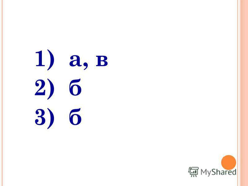 1) а, в 2) б 3) б