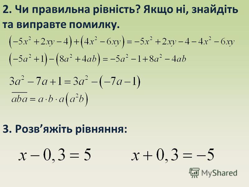 2. Чи правильна рівність? Якщо ні, знайдіть та виправте помилку. 3. Розвяжіть рівняння: