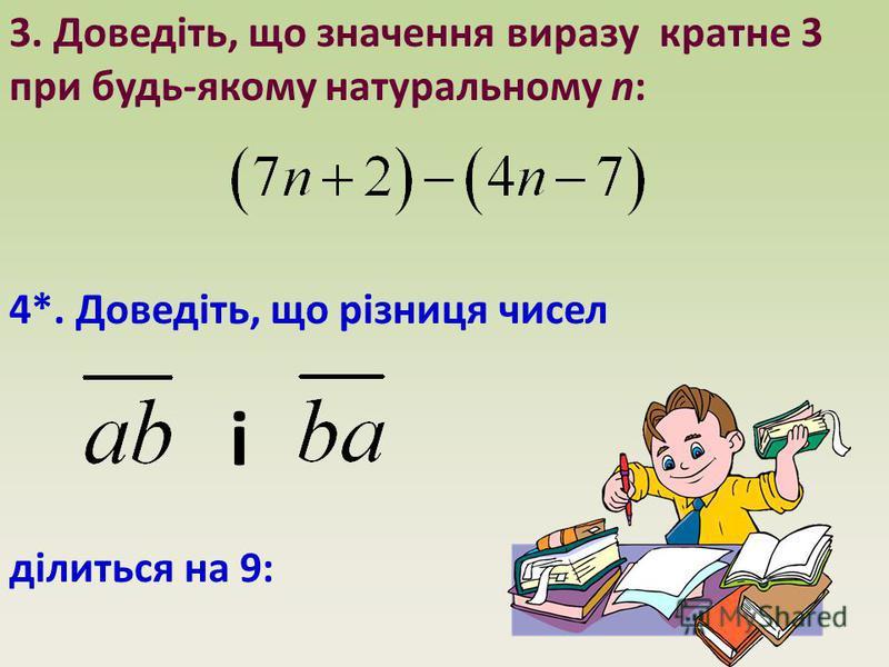 3. Доведіть, що значення виразу кратне 3 при будь-якому натуральному n: 4*. Доведіть, що різниця чисел і ділиться на 9: