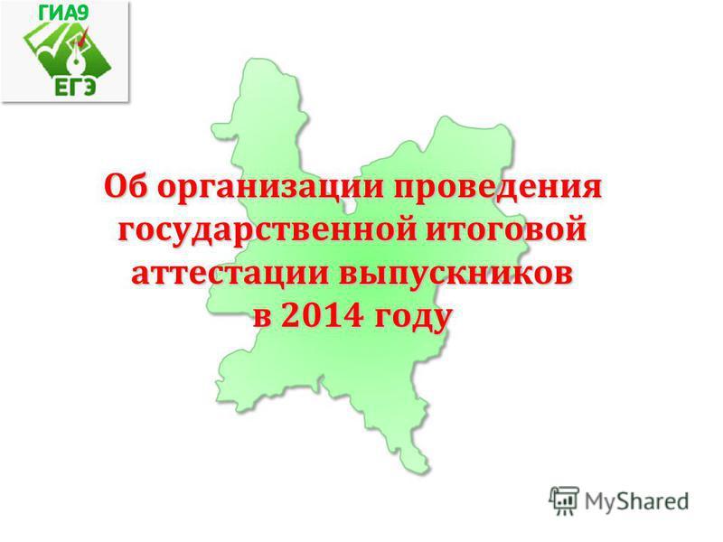 Об организации проведения государственной итоговой аттестации выпускников в 2014 году