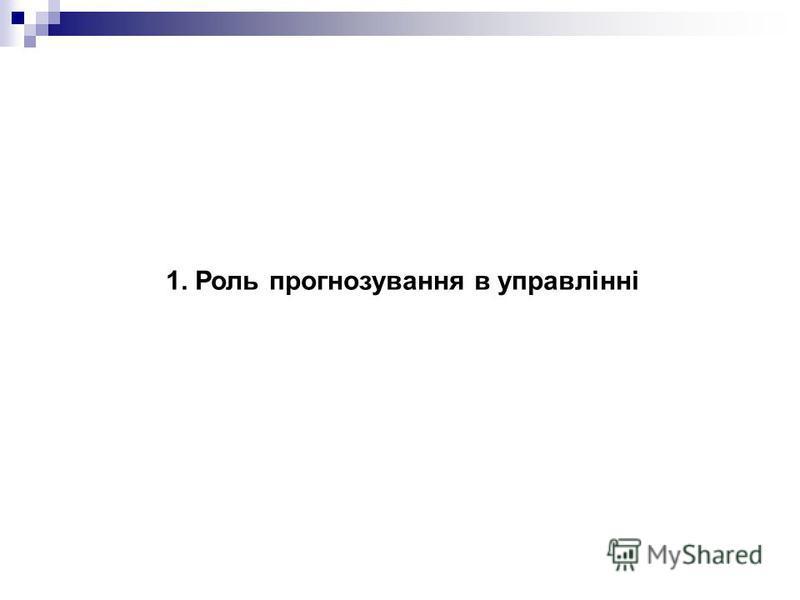 1. Роль прогнозування в управлінні