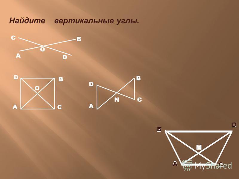 А D B C O Найдите вертикальные углы. M N D С B А B А С D O B А С D M D С B А M D С B А