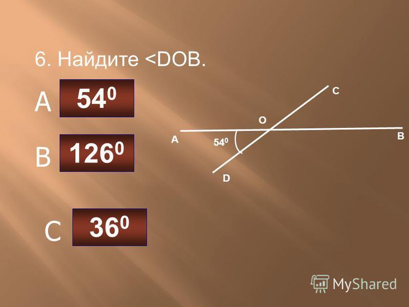 6. Найдите <DOB. А В С D О 54 0 36 0 126 0 54 0 B A C