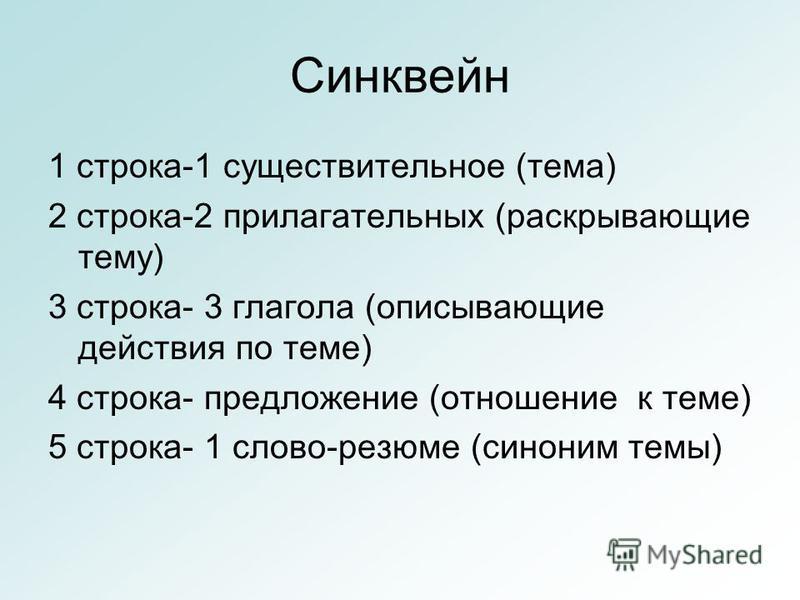 Синквейн 1 строка-1 существи тельное (тема) 2 строка-2 прилагательных (раскрывающие тему) 3 строка- 3 глагола (описывающие действия по теме) 4 строка- предложение (отношение к теме) 5 строка- 1 слово-резюме (синоним темы)